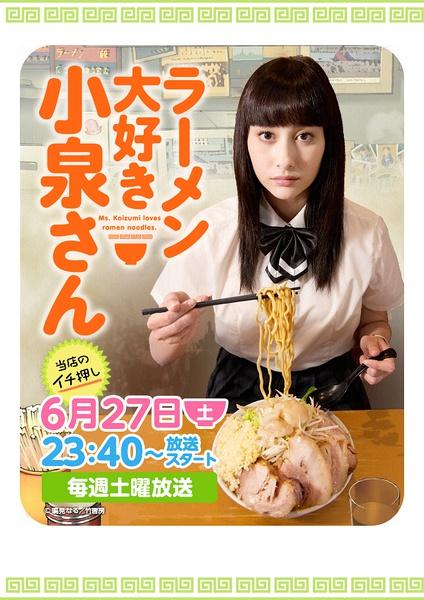 愛吃拉麵的小泉同學