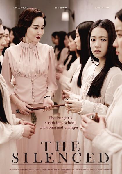 京城學校:消失的少女們