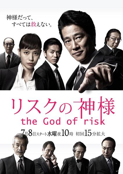 風險之神(日韓劇)