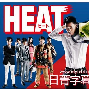 HEAT(日韓劇)