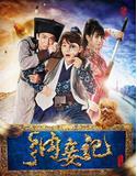 納妾記(大陸劇)