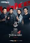 中國好聲音第四季