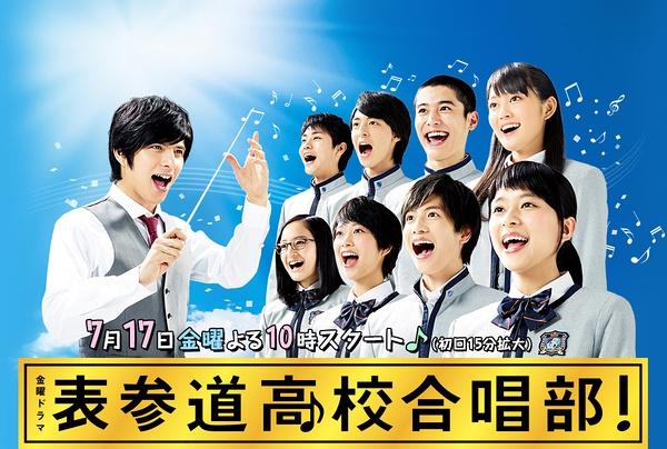 表參道高中合唱部!