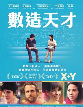 數造天才/X+Y愛的方程式(喜劇片)