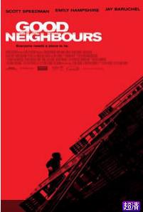 好鄰居2011