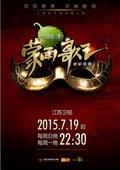 蒙麵歌王中國版