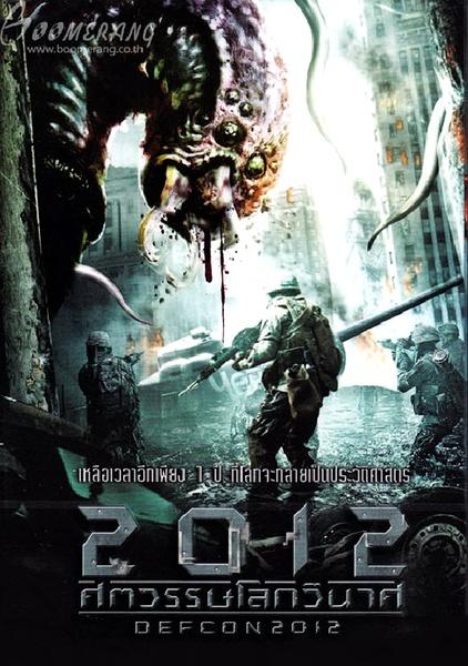 2012末日危機