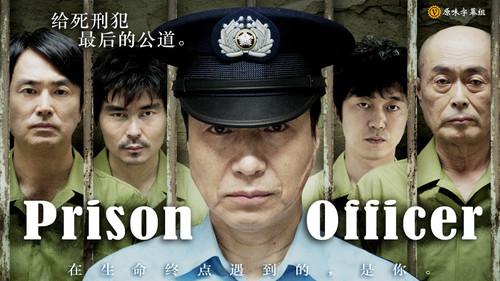 獄警/Prison Officer