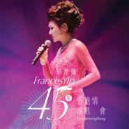 葉麗儀45年香港情演唱會