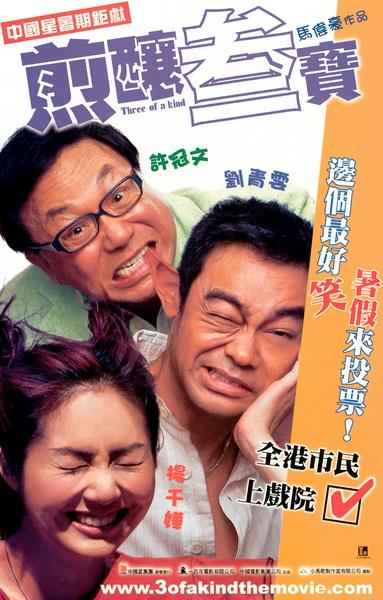 煎炸三寶(喜劇片)