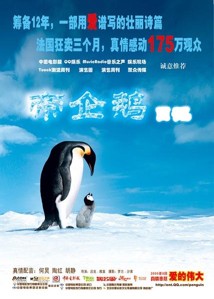 帝企鵝日記