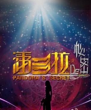 潘多拉的秘密