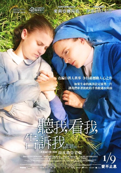 瑪麗和修女