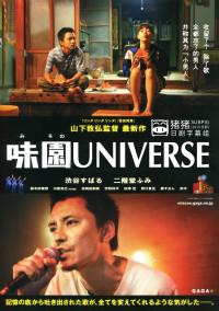 味園Universe