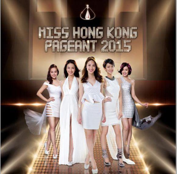 2015香港小姐競選決賽