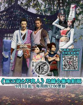 畫江湖之不良人總篇合集電影版劇場版
