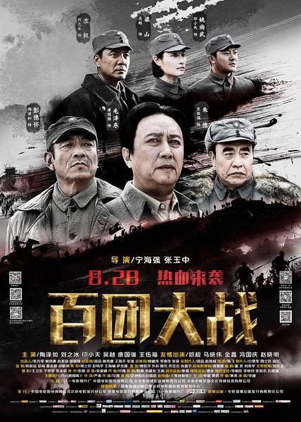 百團大戰2015(戰爭片)
