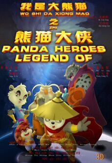 我是大熊貓之熊貓大俠/我是大熊貓2之熊貓大俠