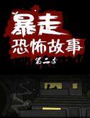 暴走恐怖故事第二季