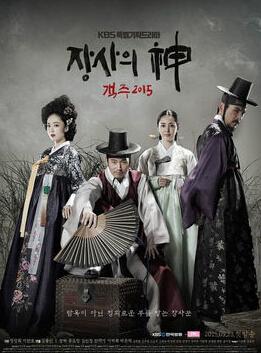 生意之神-客主2015(日韓劇)