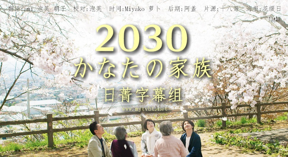 2030彼岸的家人