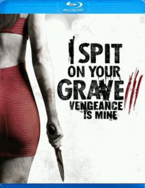 我唾棄你的墳墓3複仇在我