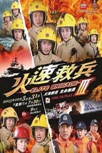 火速救兵3粵語(港台劇)