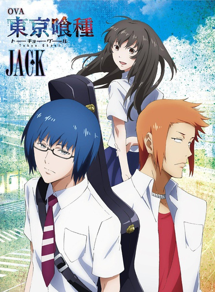 東京食屍鬼JACK OVA