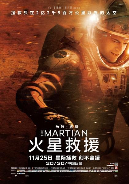 火星救援(科幻片)