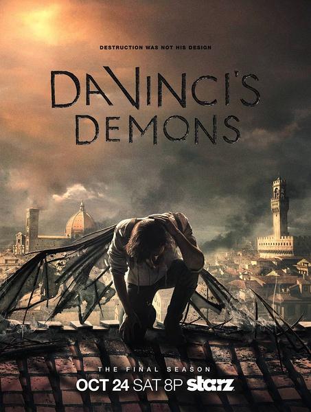 達芬奇的惡魔第三季