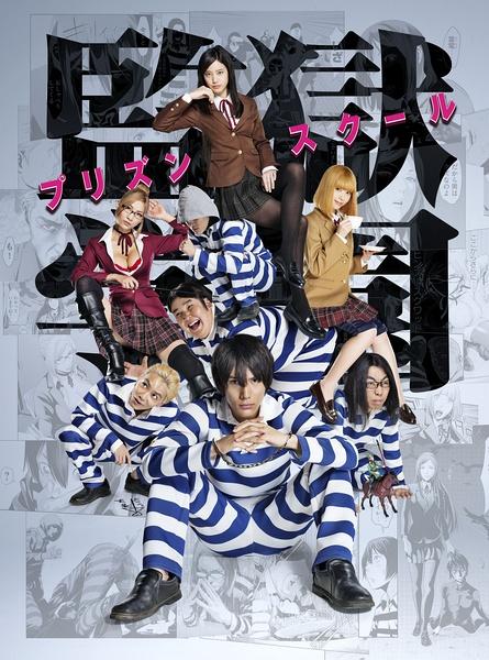 監獄學園日本劇