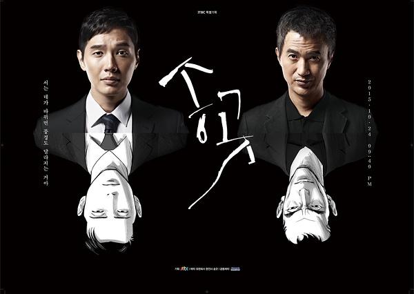 錐子(日韓劇)