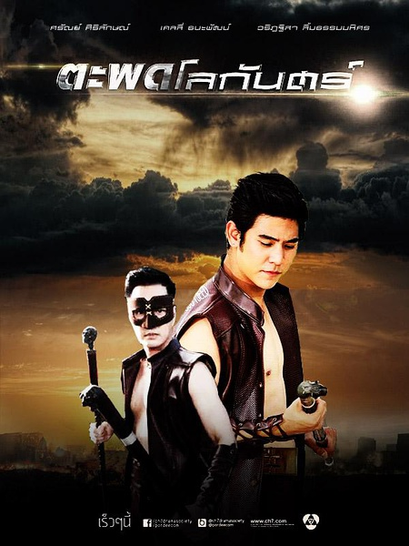 煉獄魔杖(東南亞劇)