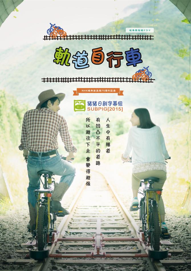 軌道自行車(日韓劇)