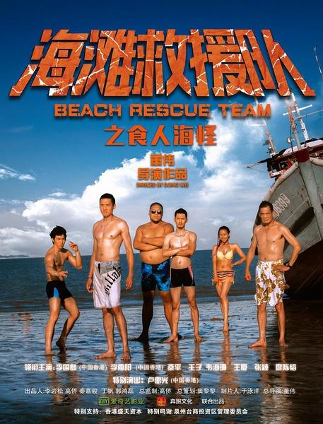 海灘救援隊之食人海怪