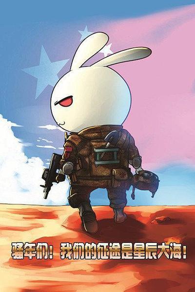 那年那兔那些事第二季