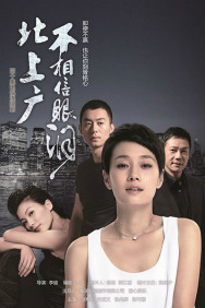 北上廣不相信眼淚(大陸劇)