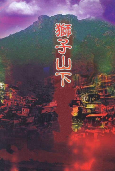 獅子山下2015粵語(港台劇)