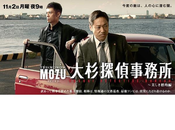 MOZU大杉偵探事務所