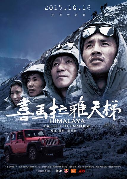 喜馬拉雅天梯