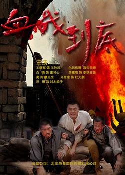 抗日傳奇之血戰到底(戰爭片)