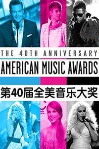 第43屆全美音樂大獎