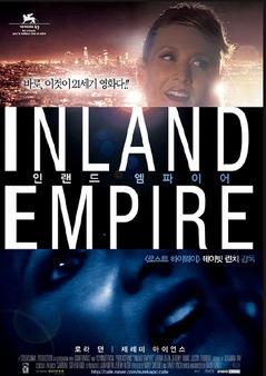 內陸帝國(劇情片)