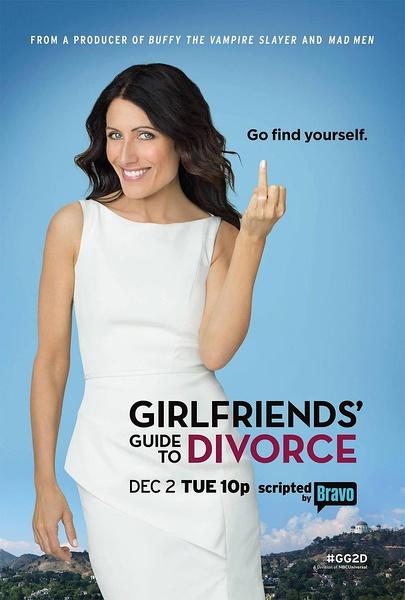 閨蜜離婚指南第二季