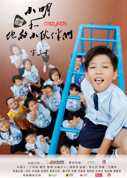 小明和他的小夥伴們第三季