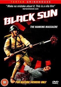 黑太陽南京大屠殺