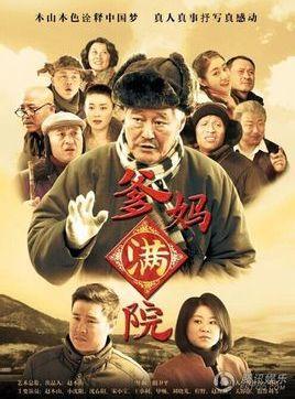爹媽滿院(大陸劇)