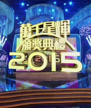 點擊播放《萬千星輝頒獎典禮2015》