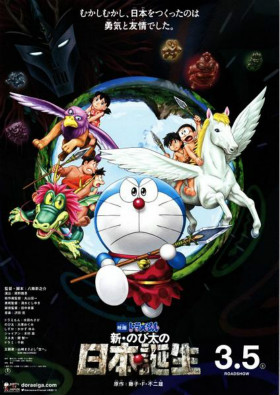 哆啦A夢2016劇場版:新大雄與日本誕生