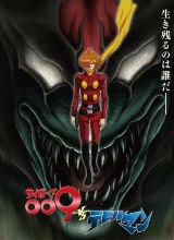 人造人009vs惡魔人OVA(經典動漫)
